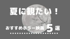 夏にオススメホラー映画5選のアイキャッチ