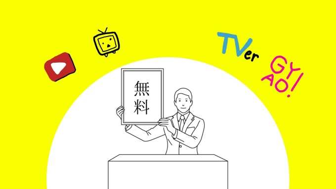 ドクタースリープ 無料動画サイト