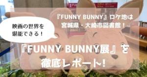 FUNNY BUNNYロケ地の図書館は宮城県大崎市!限定展示会をレポート