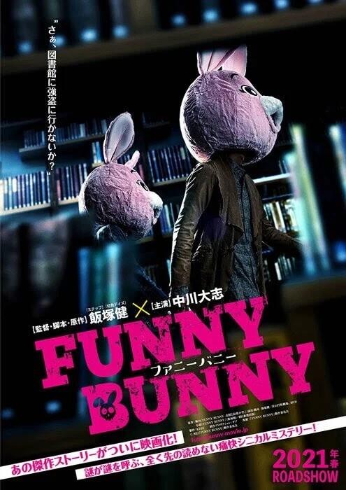 FUNNY BUNNY 映画 ロケ地