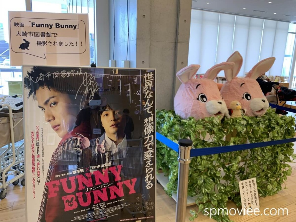 FUNNY BUNNY ロケ地 図書館