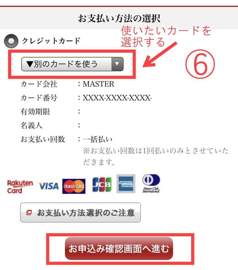 U-NEXT クレジットカードなし