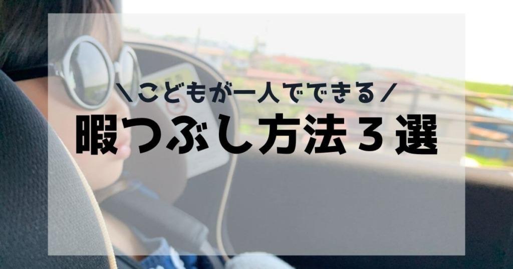 子ども 長距離ドライブ 暇つぶし